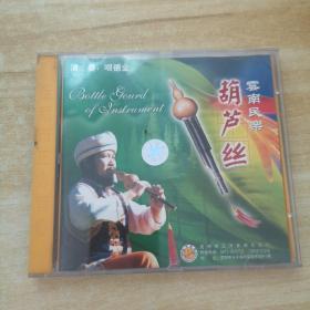 云南民乐 葫芦丝 CD