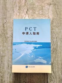 PCT申请人指南(附盘)