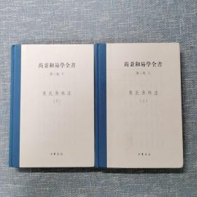 尚秉和易学全书(不成套,此为第二卷上下两册)