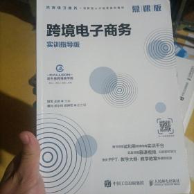 跨境电子商务(实训指导版慕课版)