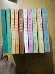 蜀山剑侠传(1--50集、后传10集、共10册合售)