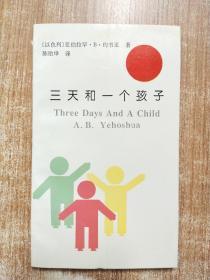 三天和一个孩子【一版一次印刷】