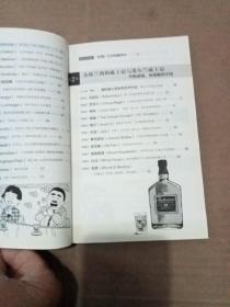 酒吧里的威士忌课  (品见图)