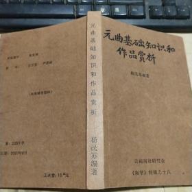 元曲基础知识和作品赏析(私藏)