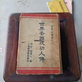 民国二十五年上海经纬书局发行《世界各国成功人传》