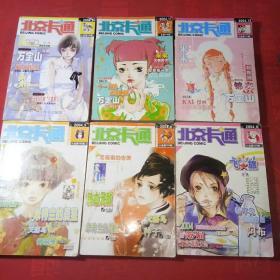 北京卡通2004年3、4、8、9、11、12期共6本合售