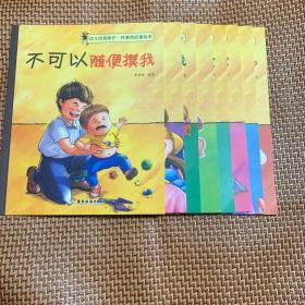幼儿自我保护·性教育启蒙绘本(8册)
