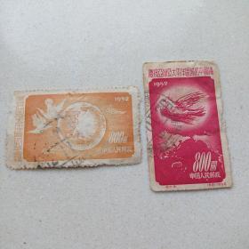 庆祝亚洲及太平洋区域和平会议邮票2枚(成交有纪念张赠送)信销票