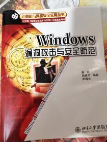 Windows漏洞攻击与安全防范  B+697