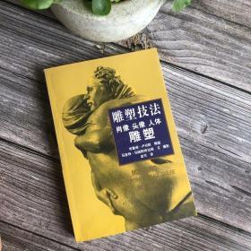 雕塑技法·人体雕塑(中文简体字版) 一版一印 只出5000册