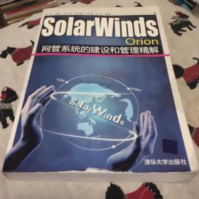 SolarWinds Orion网管系统的建设和管理精解