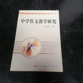 中学作文教学研究