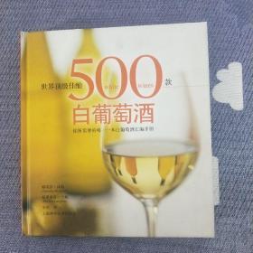 世界顶级佳酿:500款白葡萄酒