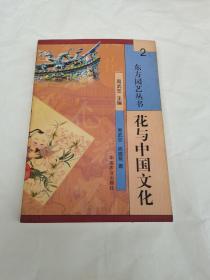 花与中国文化