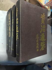 资治通鉴(精装全四册)