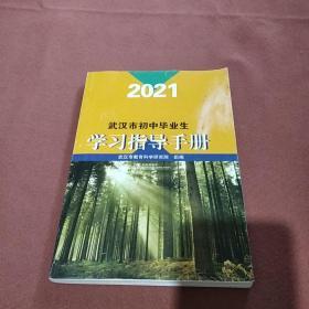 2021武汉市初中毕业生学习指导手册。