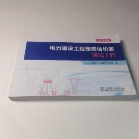 电力建设工程定额估价表调试工程2013年版