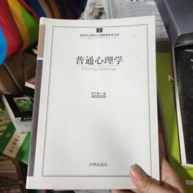 新世纪心理与心理健康教育文库(1):普通心理学