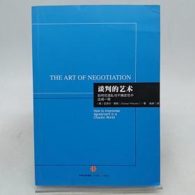 谈判的艺术:如何在混乱与不确定性中达成一致