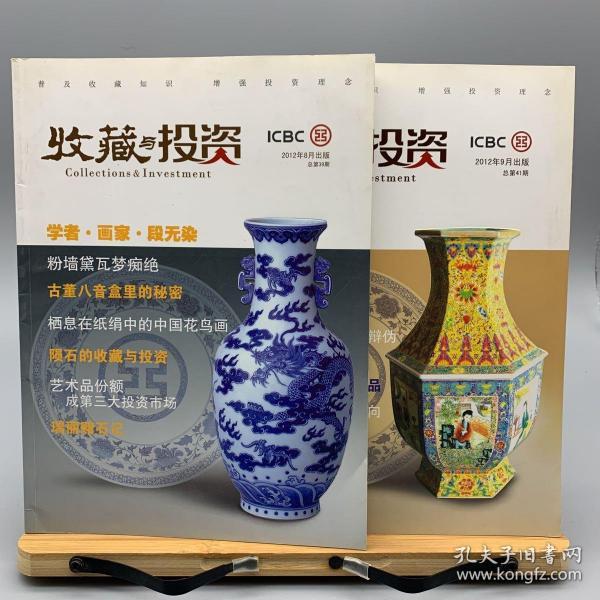 收藏与投资2012年第8、9期