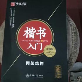 华夏万卷楷书字帖楷书入门:间架结构(升级版附视频课程)