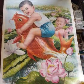 2开年画《大红鱼》柳忠福编绘 天津人民美术出版社 1981年1版2印 私藏 书品如图.