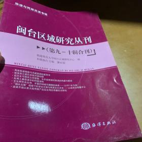 閩臺區域研究叢刊(第九—十輯合刊)