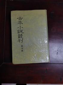 古本小说丛刊  第五辑(第五册 醒梦骈言 ) 影印本  精装+护封