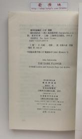 殷红的花朵 诺贝尔文学奖得主高尔斯华绥长篇佳作 一版一印 书脊锁线