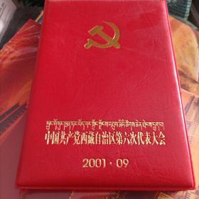 中国共产党西藏自治区第六次代表大会日记本