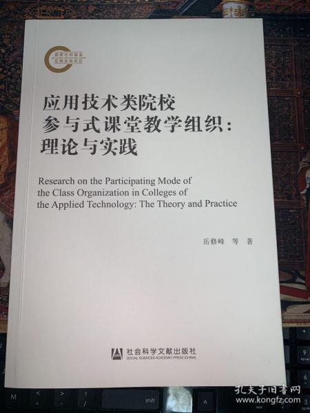 应用技术类院校参与式课堂教学组织:理论与实践
