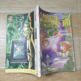 中国卡通 2006·5