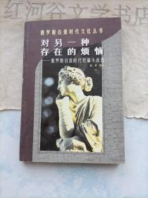 俄罗斯白银时代文化丛书:对另一种存在的烦恼-俄罗斯白银时代短篇小说选