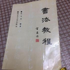 书法教程、著名书法家、倪文东签赠著名书法家、篆刻家、李滋煊老师的、卖家保真