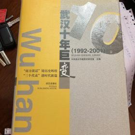 武汉十年巨变(1992--2001)