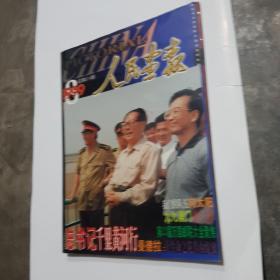 人民画报  1999年8期
