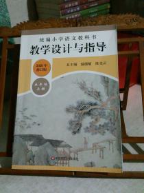 统编小学语文教科书教学设计与指导,五年级上册,2020年修订版