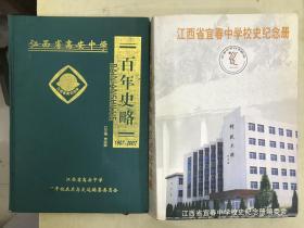 《江西省宜春中学校史纪念册 1902-2002》《江西省高安中学一百年史略》【2册合售】