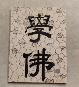清波軒藏名人書畫專場   北京匡時國際拍賣有限公司