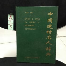中国建材名人辞典。硬精装