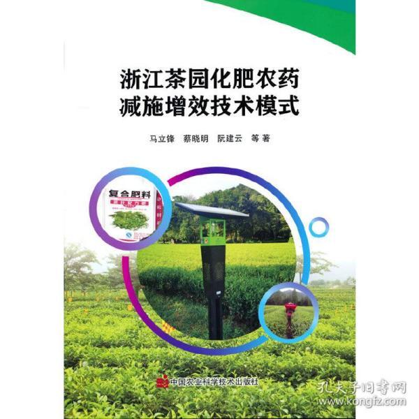 浙江茶园化肥农药减施增效技术模式