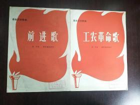 前进歌,工农革命歌(革命历史歌曲)