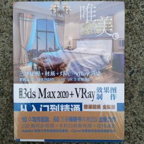 中文版3ds Max 2020+VRay效果图制作从入门到精通3dmax(全彩版+高清视频)