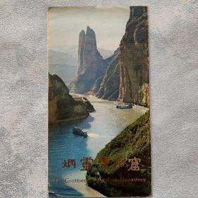 炳灵寺石窟 明信片 12张全