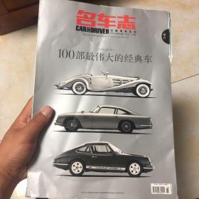 名车志 2012年增刊 100部最伟大的经典车