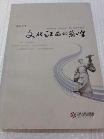 文化江西的巅峰:江西十大文化名人