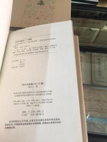 沈从文全集 1-27卷