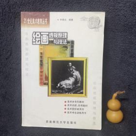 绘画透视原理与技法/全国高等学校美术专业课程教材·21世纪美术教育丛书