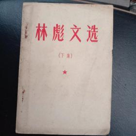 林彪文选(下)