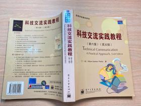 科技交流实践教程